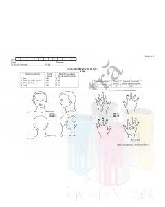 Anexa la Foaia de observatie clinica arsi Anexa 4